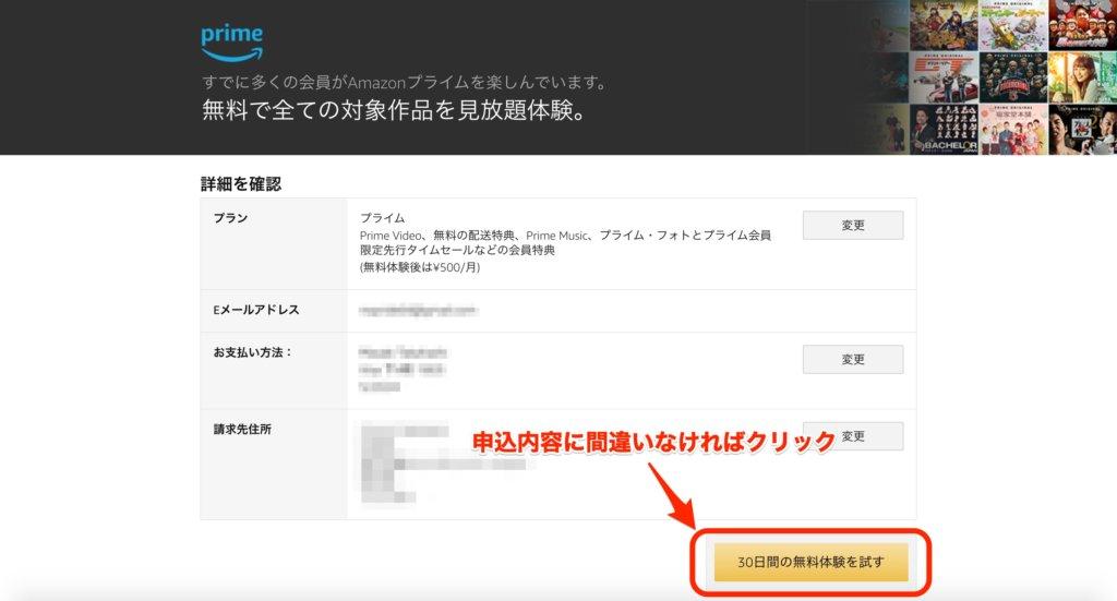 amazonプライム申込(完了)