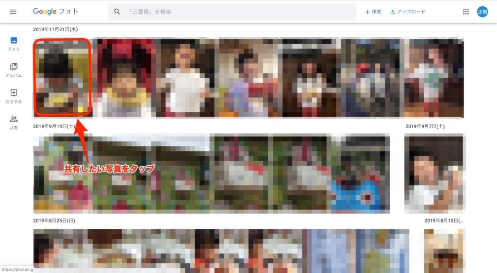 googleフォトの共有方法(リンク)写真選択
