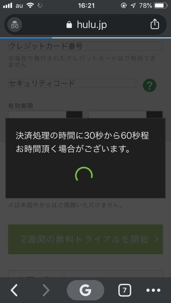 huluの無料トライアル決済中画面