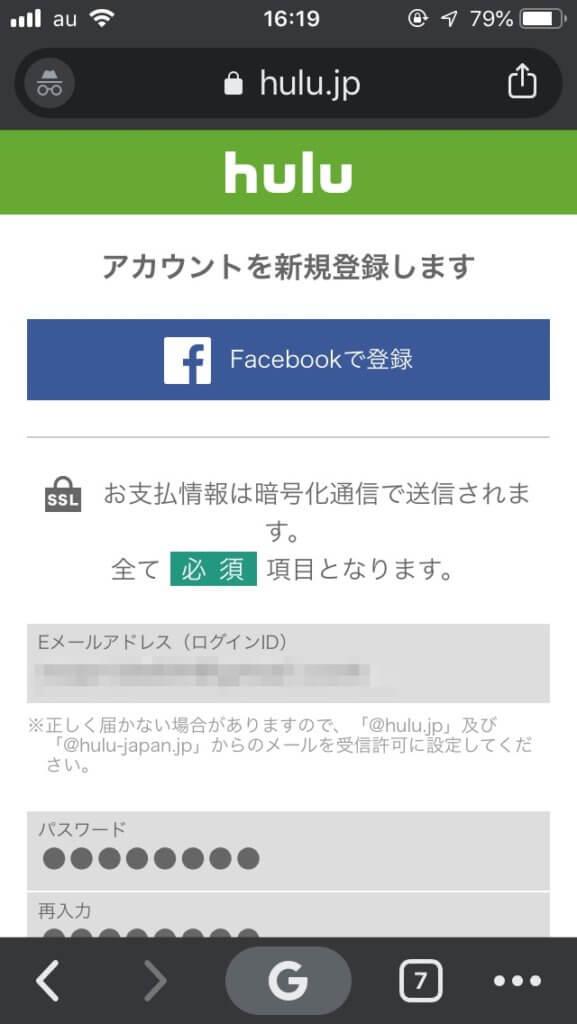 huluのユーザー情報入力