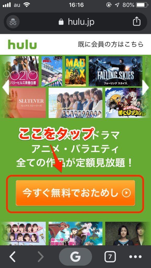 huluの無料トライアル申込(TOP)