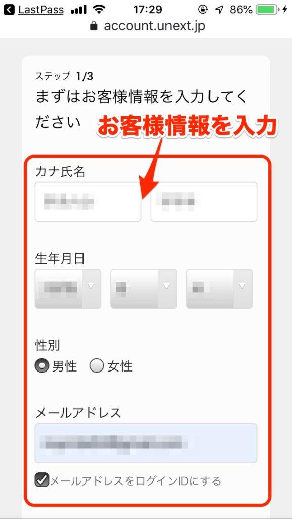 u-nextの無料トライアル申込(お客様情報)