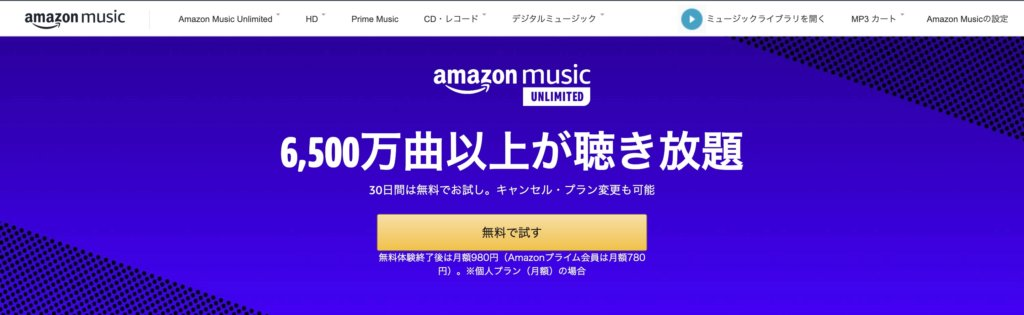 amazonmusicunlimitedの無料登録ページ