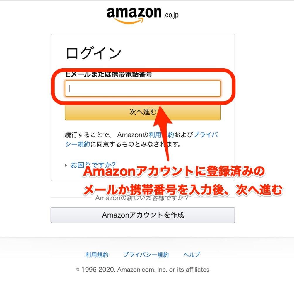 amazonプライム登録(メール入力)