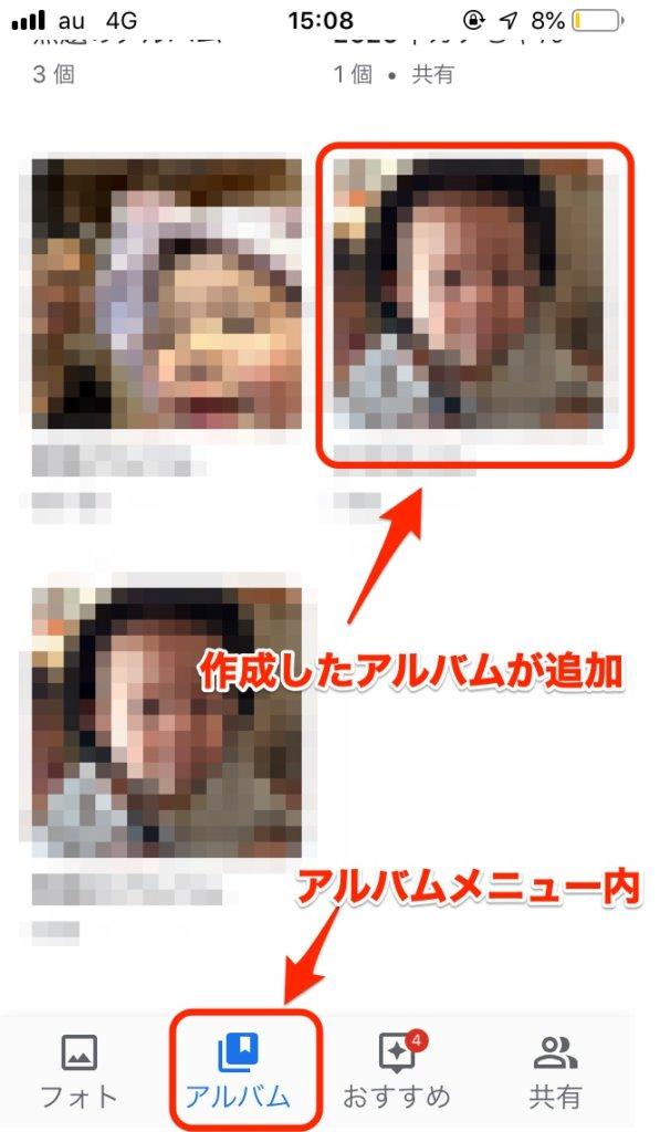 googleフォトのアルバム作成(完了)