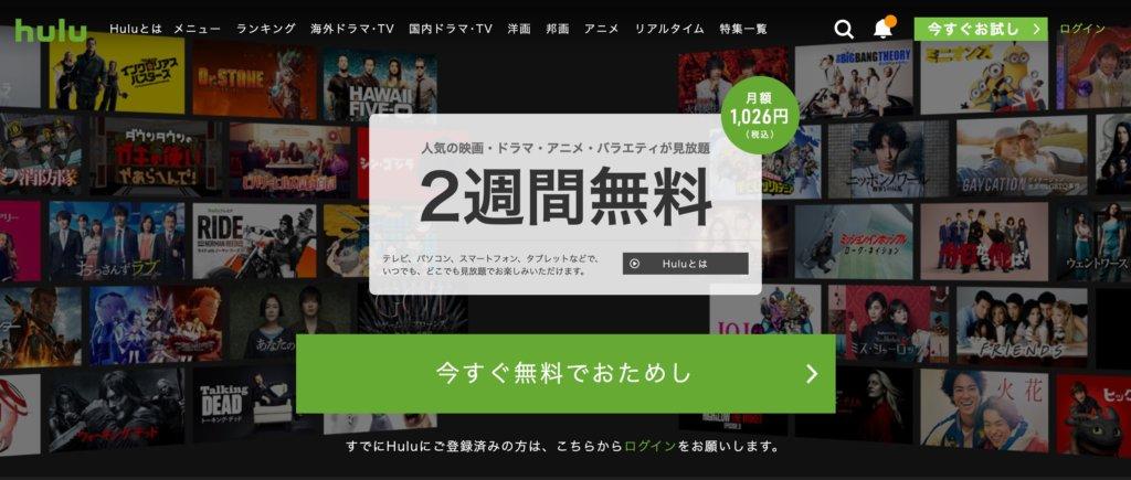 huluの無料トライアル申込画面