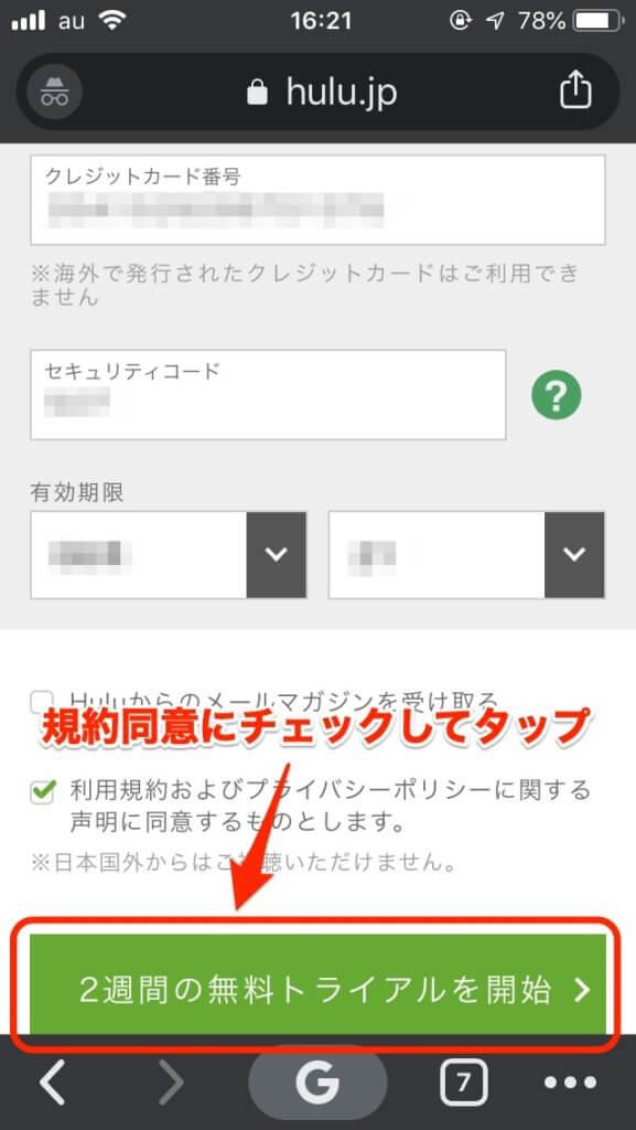 huluの無料トライアル開始申込画面