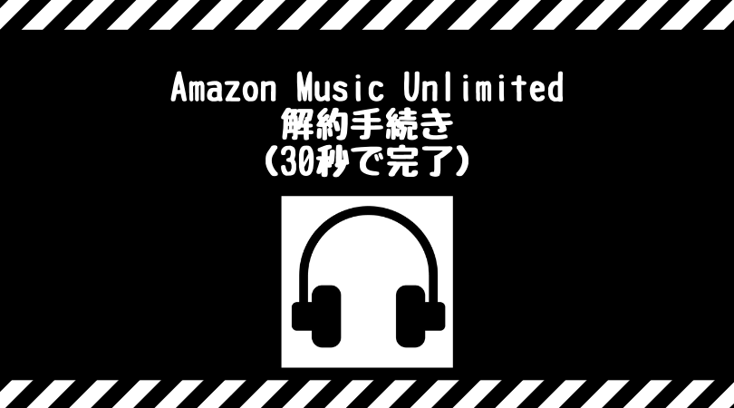 amazon music unlimitedの解約