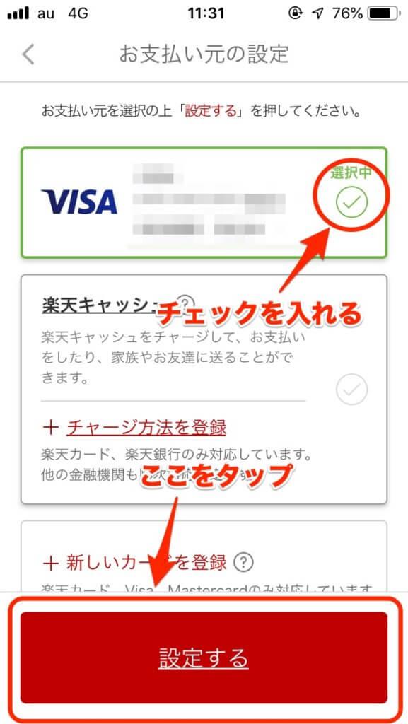 楽天ペイのクレジットカード登録