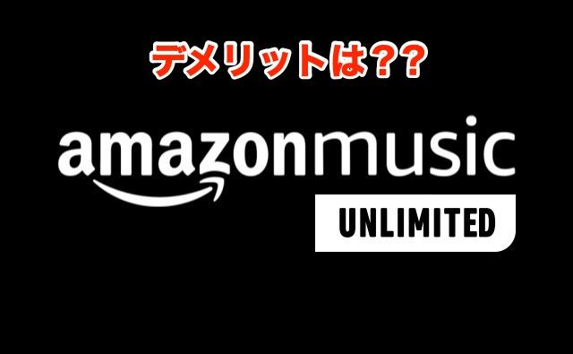 amazonmusicのデメリット