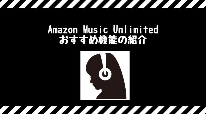 amazon music unlimitedのおすすめ機能