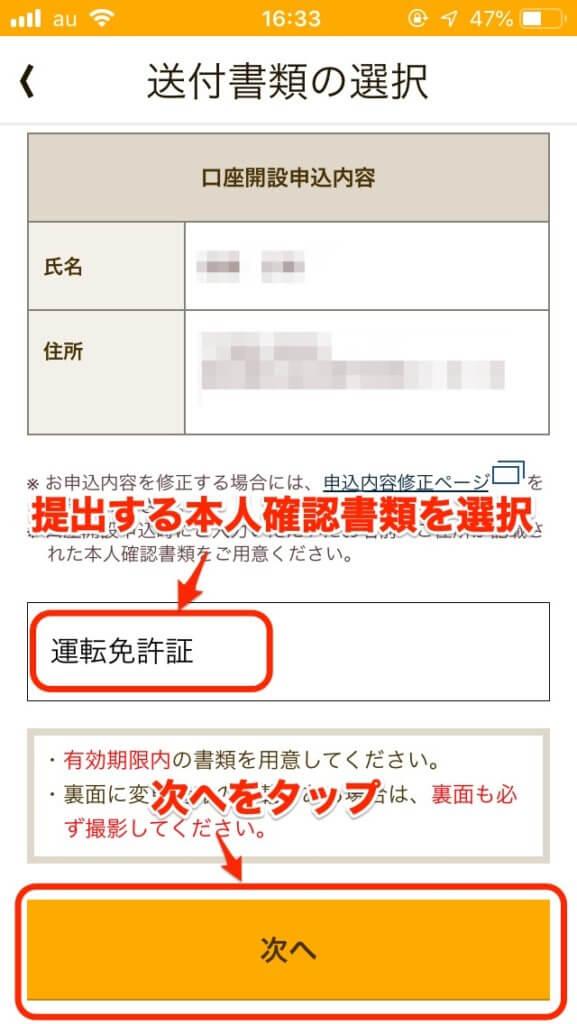 楽天銀行(本人確認書類選択)