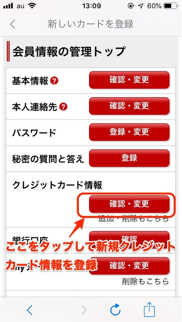 楽天ペイの新規クレジットカード登録