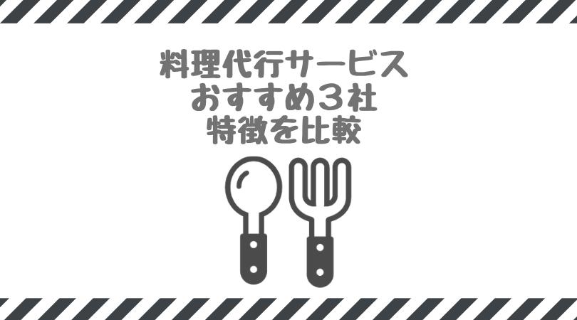料理代行サービスおすすめ