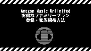 amazon music unlimitedのファミリープラン登録・招待