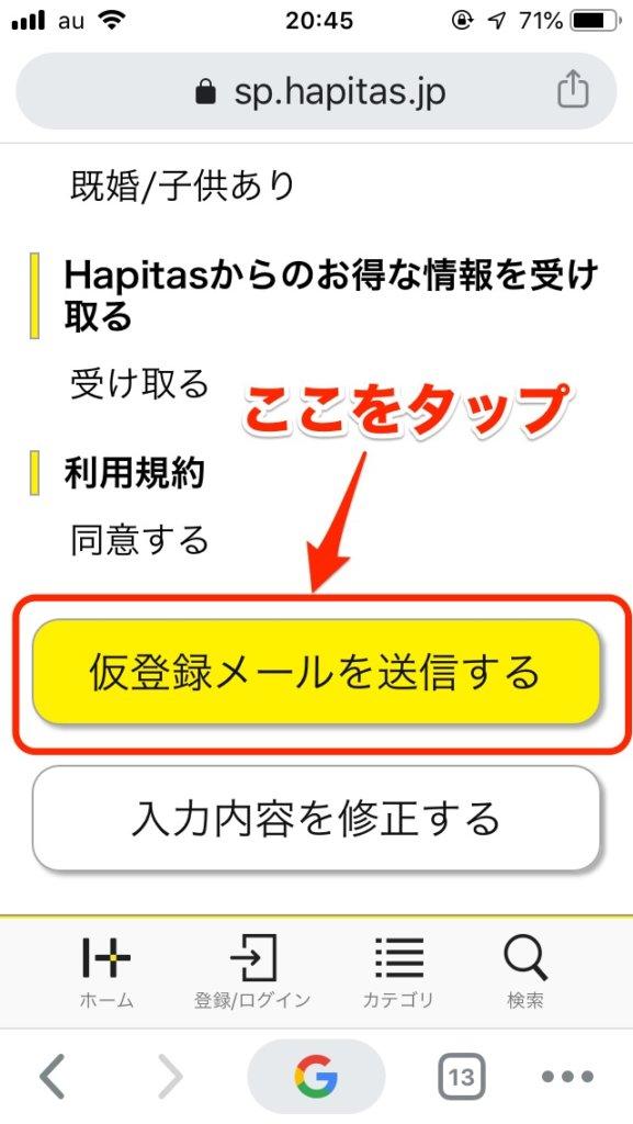 ハピタス仮登録メール送信