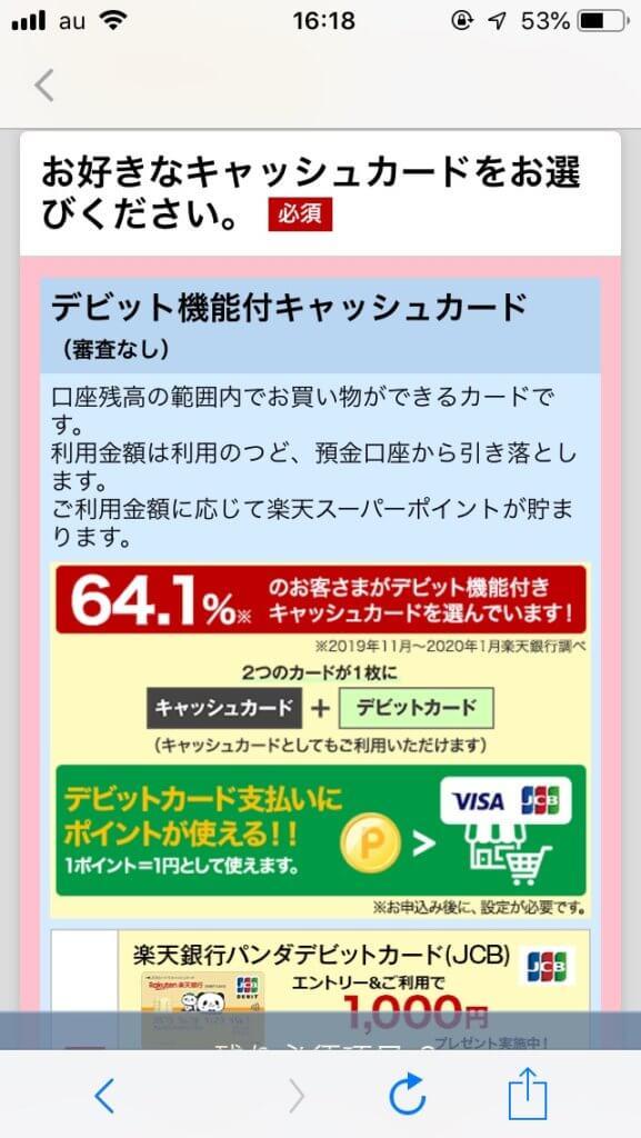 楽天銀行(キャッシュカードの選択)