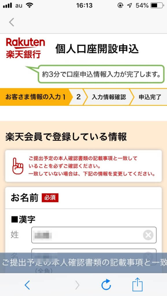 楽天銀行口座開設(お客様情報)