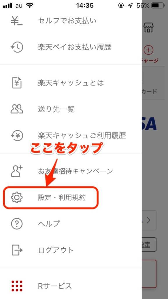 楽天ペイアプリの設定メニュー