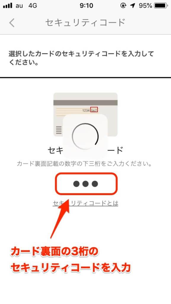 楽天ペイ(クレジットカードのセキュリティコード)