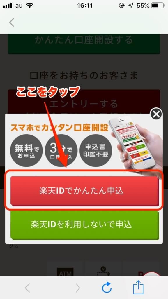 楽天銀行口座(楽天IDで申込)