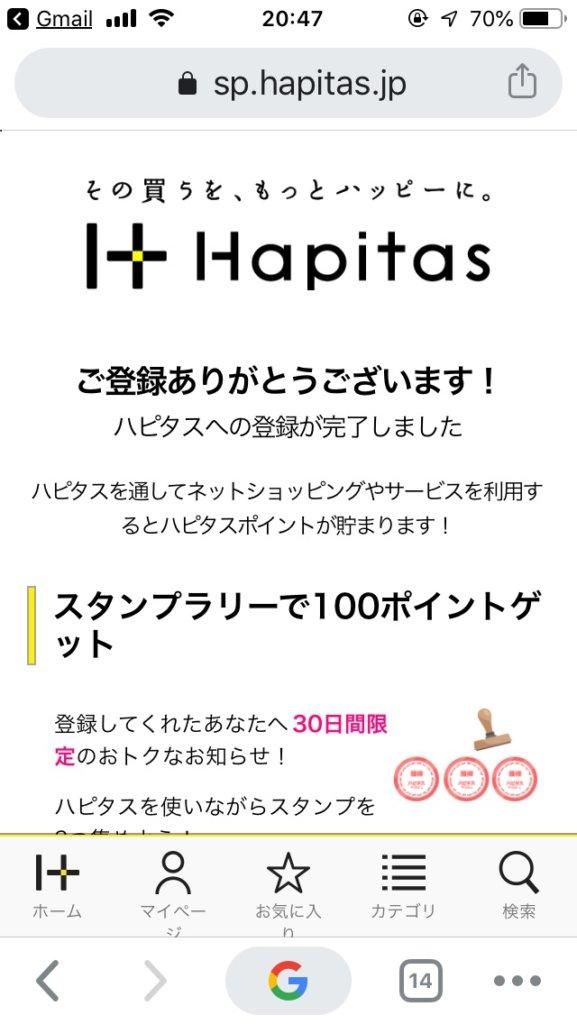 ハピタス登録完了