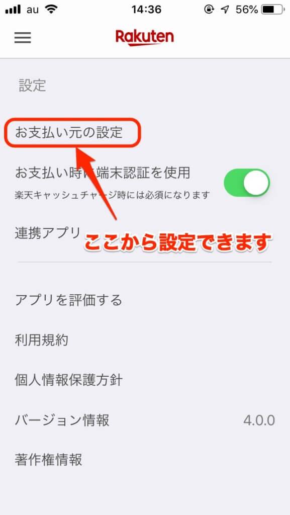 楽天ペイアプリの支払い元設定メニュー選択