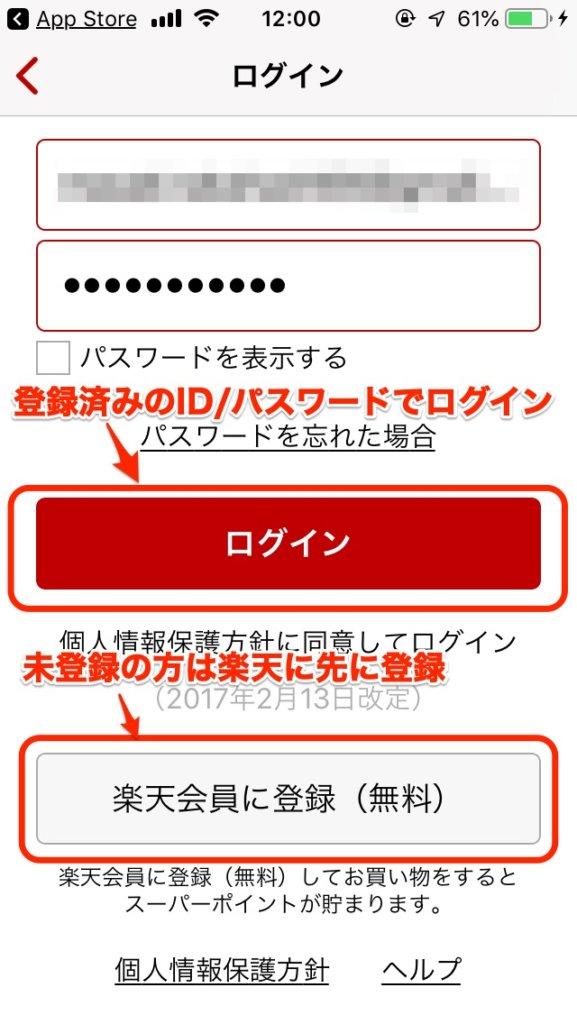 楽天IDパスワードログイン