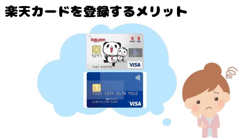 楽天ペイ(楽天カードのメリット)