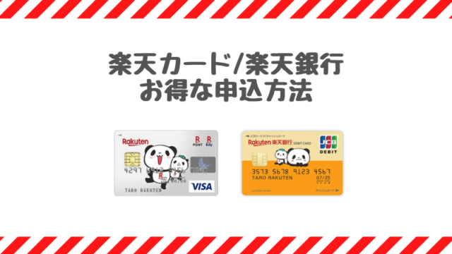 楽天カードのお得な申込方法