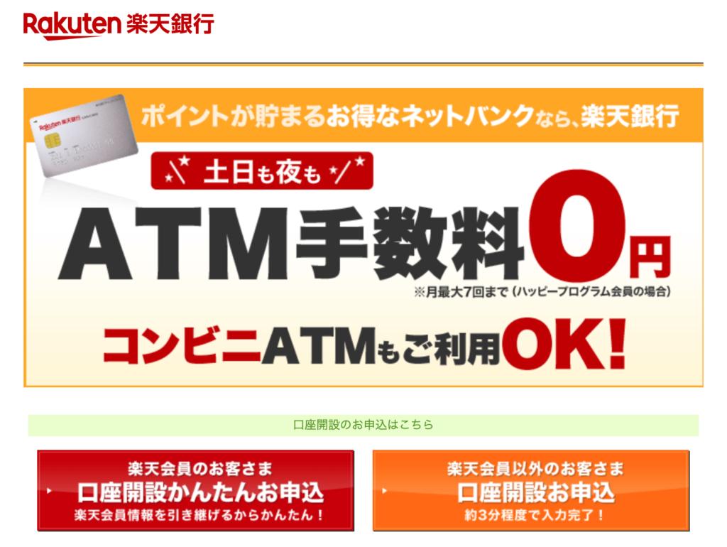 楽天銀行のホームページ