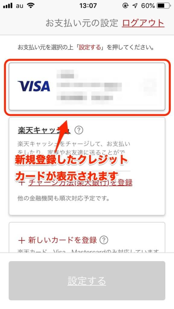 楽天ペイの新規クレジットカード登録完了
