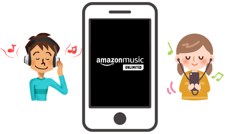 amazon music unlimitedファミリープラン
