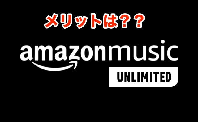amazonmusicのメリット