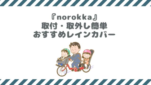 norokka(ノロッカ)