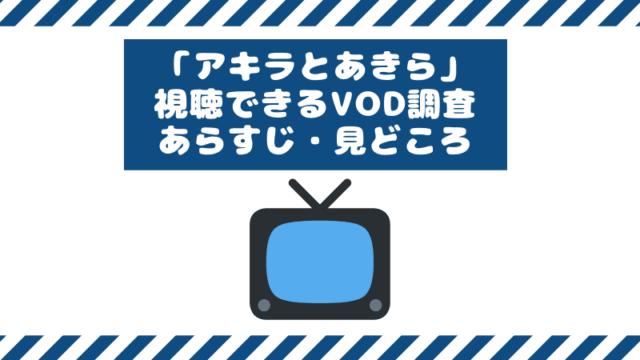 『アキラとあきら』視聴可能なVOD