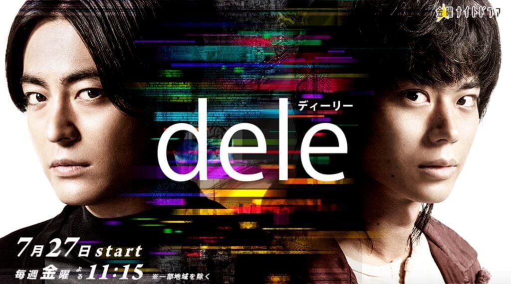 テレビ朝日のdeleホームページ
