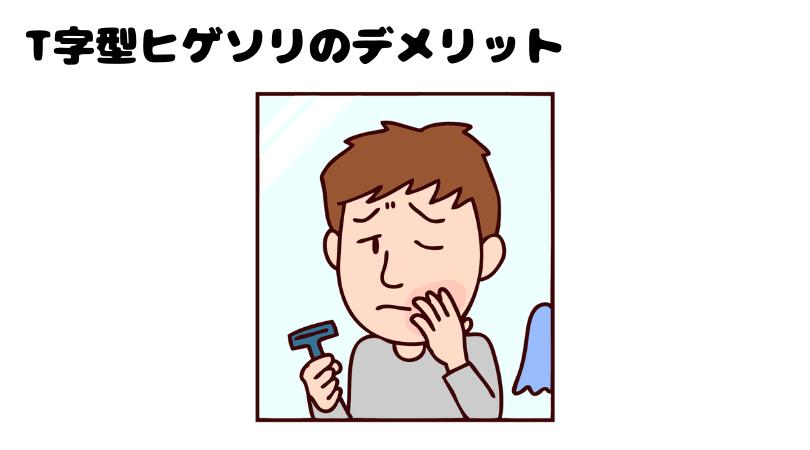 T字型ヒゲソリのデメリット