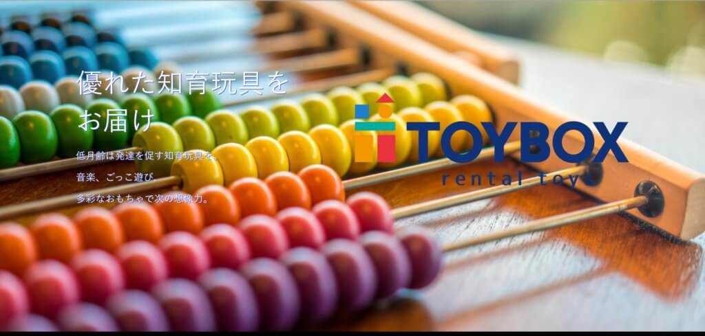 toyboxのホームページ画像