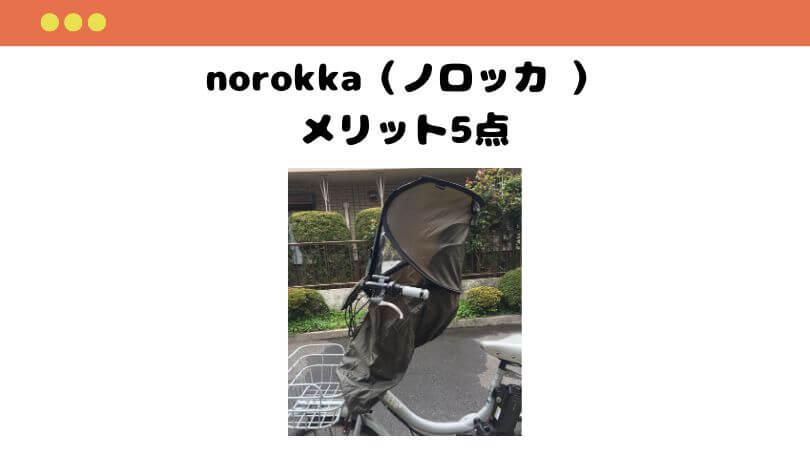 norokka(ノロッカ )のメリット