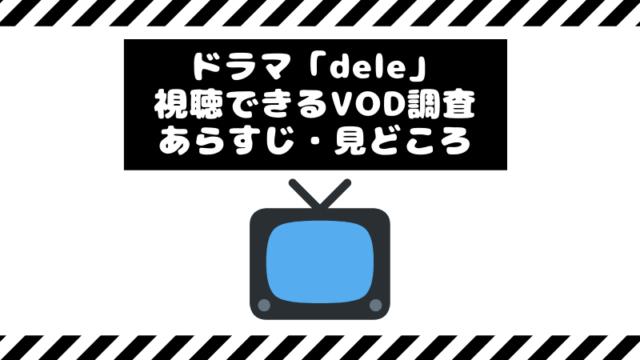 『dele』視聴可能なVOD