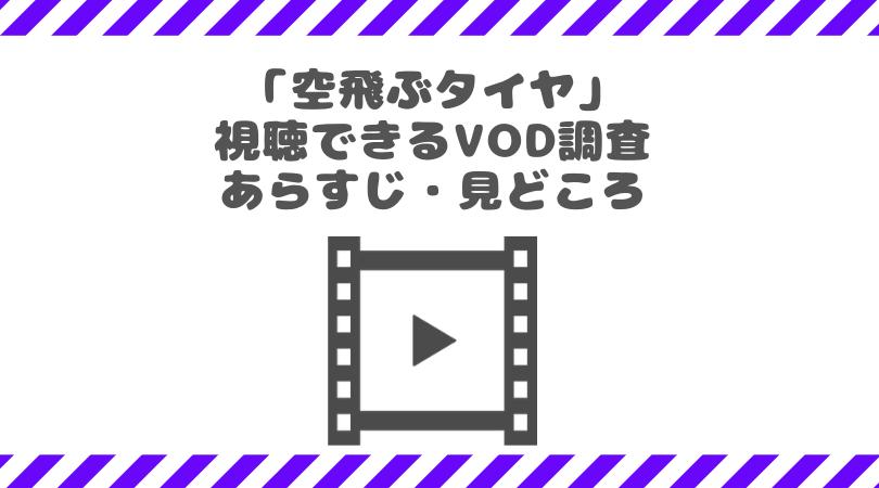 『空飛ぶタイヤ』視聴可能なVOD
