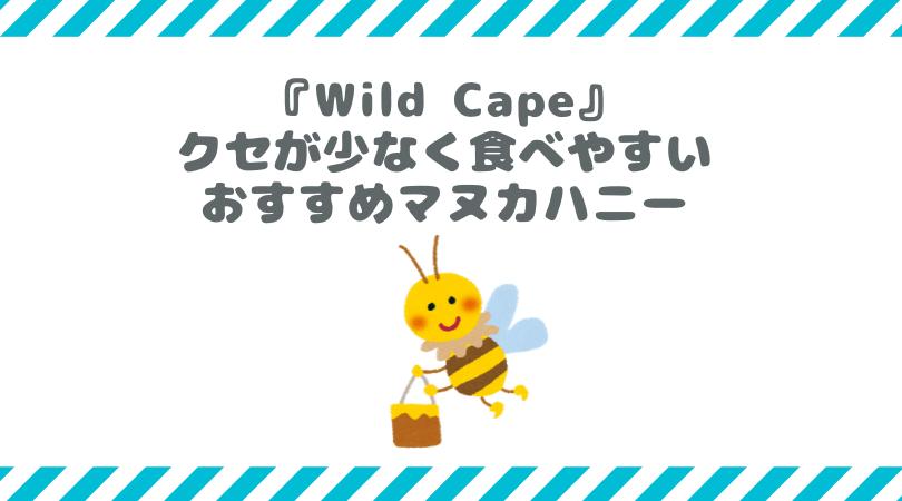 WildCapeマヌカハニー