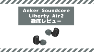 Anker Soundcore Liberty Air2レビュー