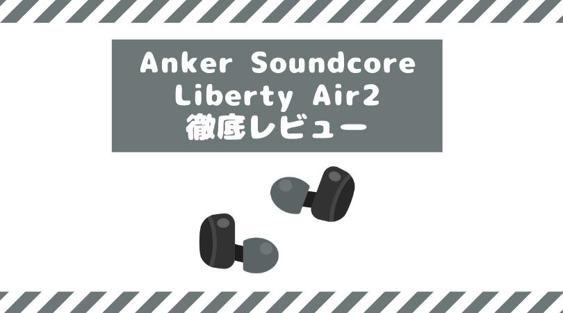 Anker Soundcore Liberty Air2レビュー