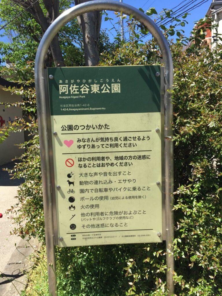 阿佐谷東公園の看板