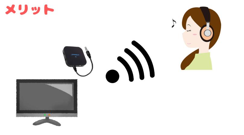 テレビ音声をワイヤレスイヤホンで聴くメリット