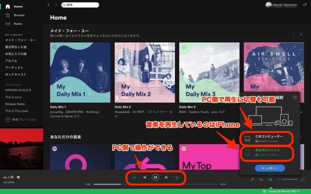 spotifyのconnect機能