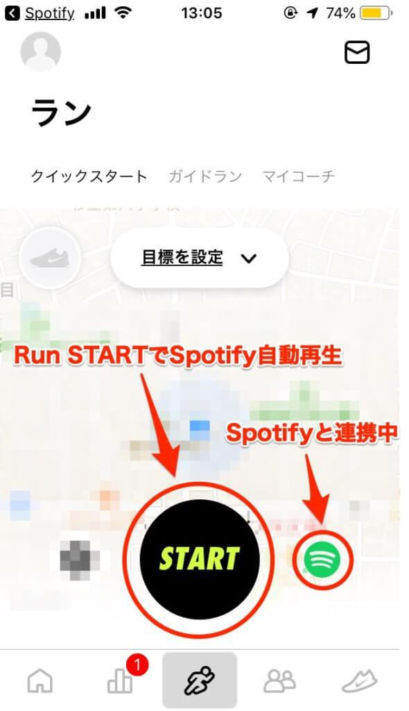 NikeRunClubとSpotify連携機能