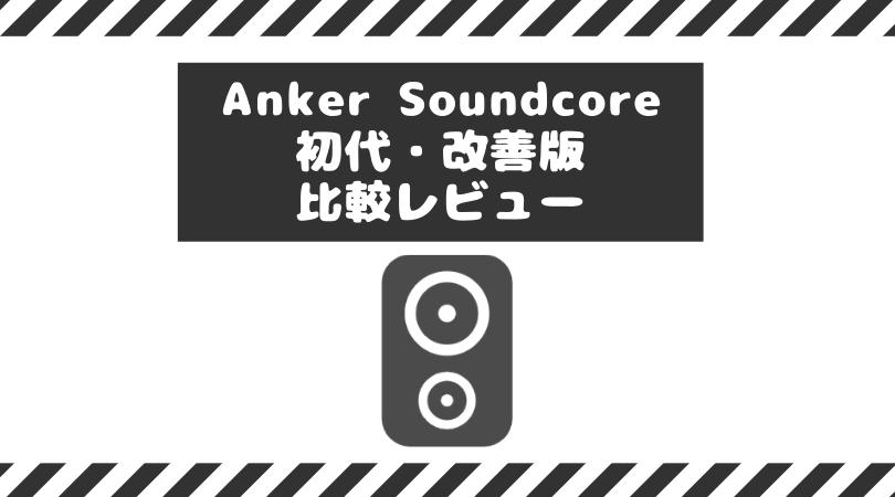 Anker Soundcoreスピーカー比較